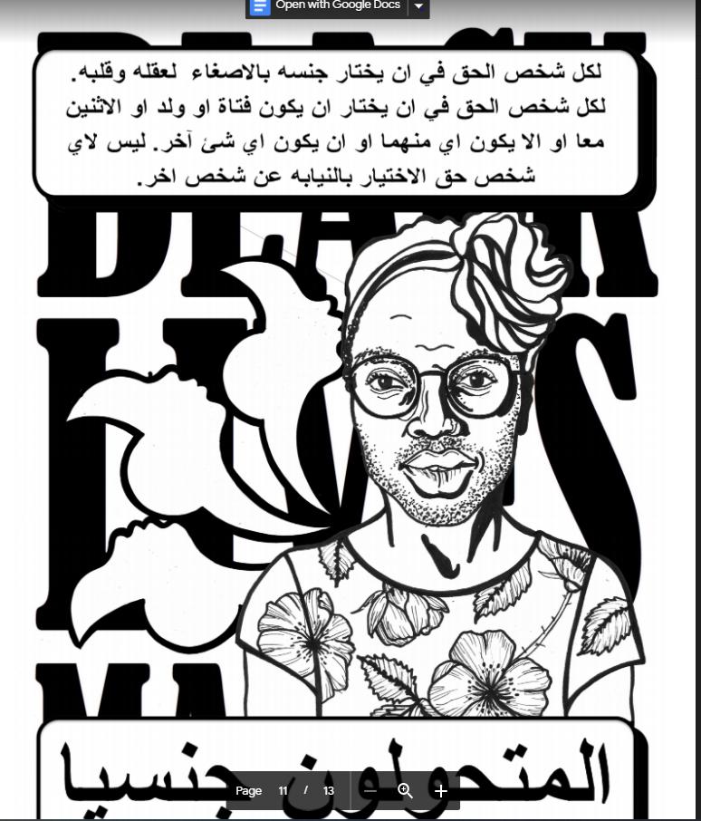 BLM Transgender Affirming Arabic